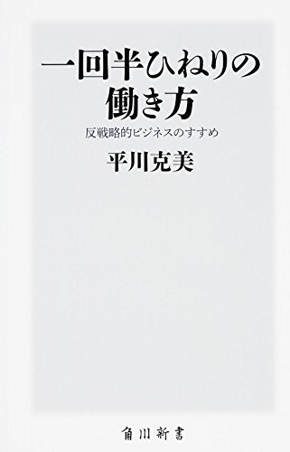 一回半ひねりの働き方 反戦略的ビジネスのすすめ (角川新書)