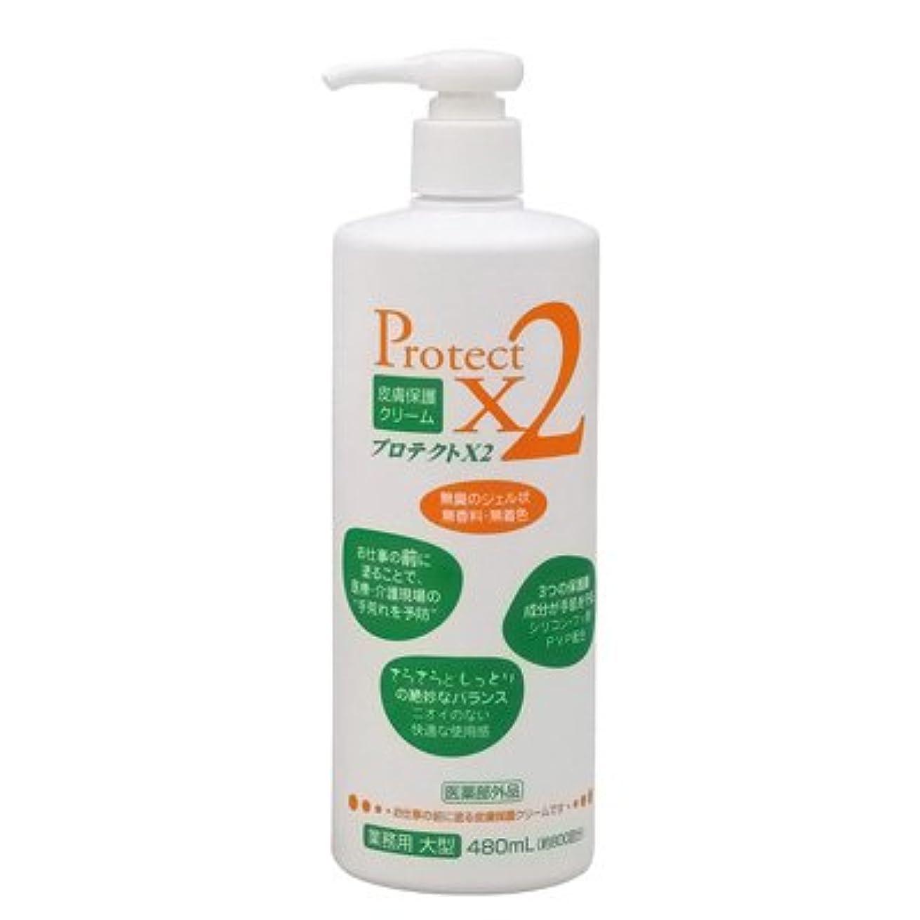 正確トロピカル不道徳皮膚保護クリーム プロテクトX2 480ml(大型)