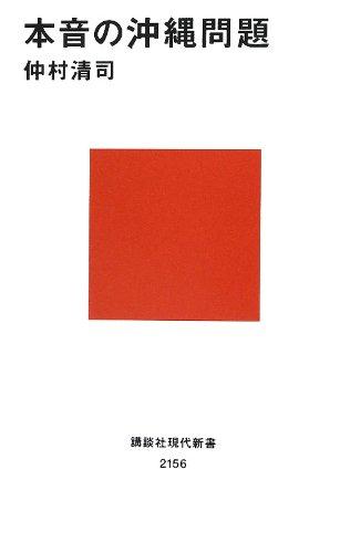 本音の沖縄問題 (講談社現代新書)の詳細を見る