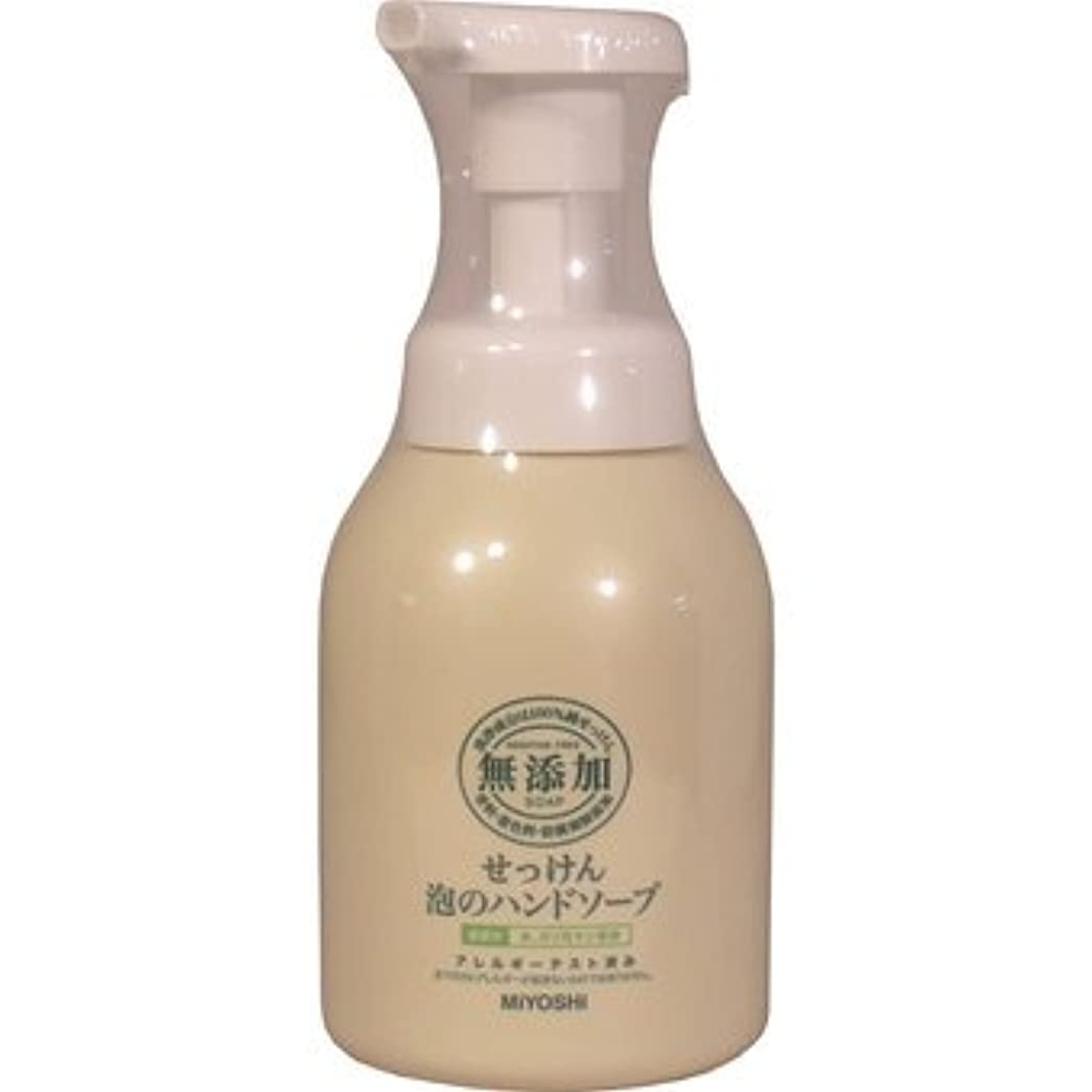 前進スクラップ散逸ミヨシ石鹸 無添加 せっけん 泡のハンドソープ 250ml(無添加石鹸)×24点セット (4537130100677)