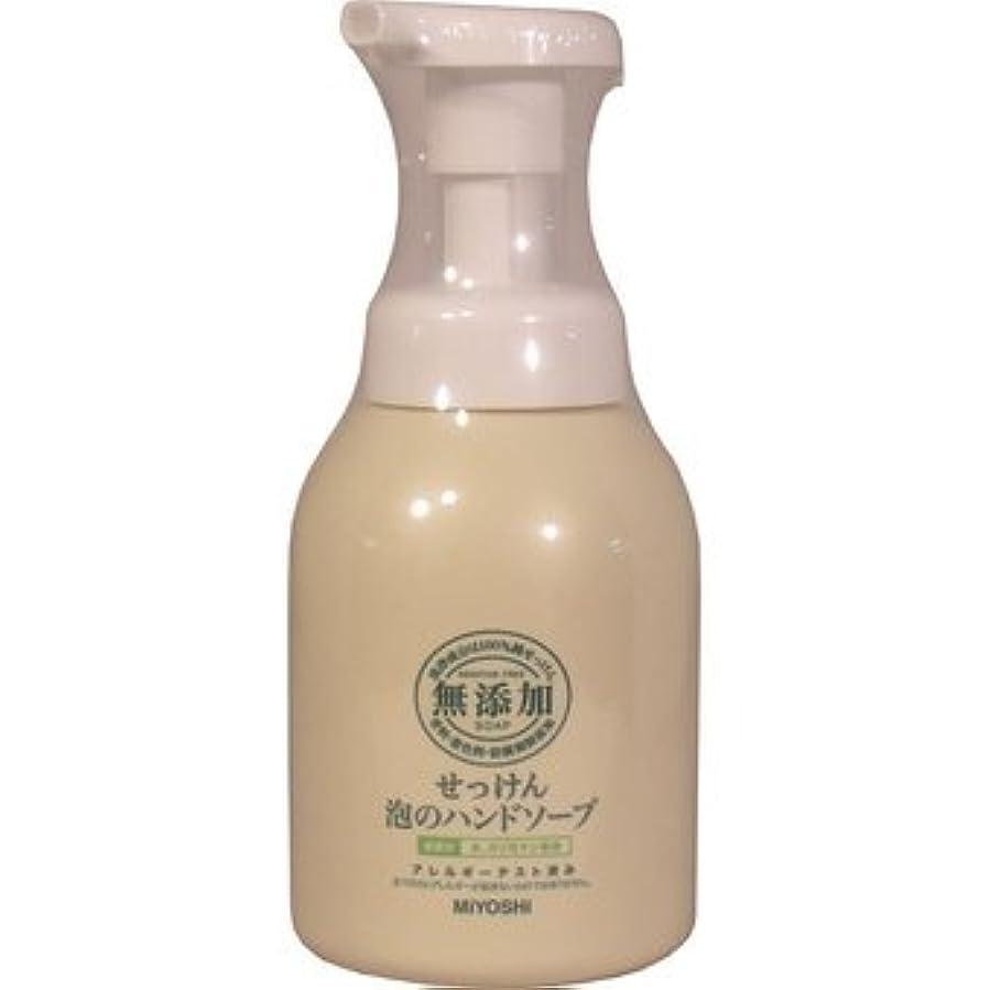 偽善者生態学謙虚なミヨシ石鹸 無添加 せっけん 泡のハンドソープ 250ml(無添加石鹸)×24点セット (4537130100677)