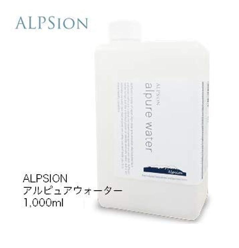 パントリー有効な経歴ALPSion アルピュアウォーター