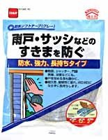 防水ソフトテープ