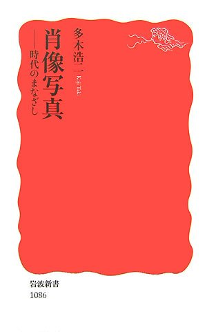 肖像写真―時代のまなざし (岩波新書)の詳細を見る