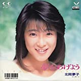 夢をあげよう (MEG-CD)