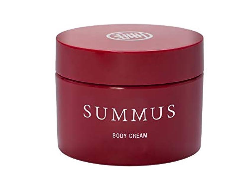 SUMMUS(スムス) ボディークリーム 200g
