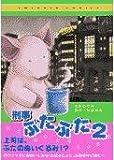 刑事ぶたぶた 2 (エメラルドコミックス)