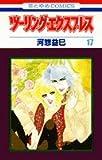 ツーリング・エクスプレス 17 (花とゆめCOMICS)
