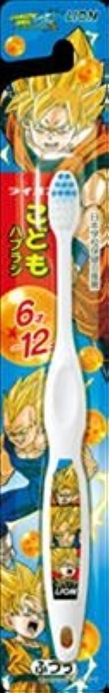 調整安定しましたリング【ライオン】【コドモ】ライオンこどもハブラシ6ー12才用 ドラゴンボール改【1ホン】×120点セット (4903301216773)