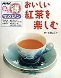 おいしい紅茶を楽しむ―2006年7月~8月 (NHKまる得マガジン)