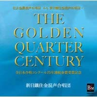 THE GOLDEN QUARTER CENTURY