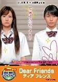 Dear Friends ディア フレンズ【DVD】