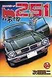 レストアガレージ251 24―車屋夢次郎 (BUNCH COMICS)