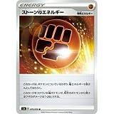 ポケモンカードゲーム S3a 075/076 ストーン闘エネルギー 闘 (U アンコモン) 強化拡張パック 伝説の鼓動