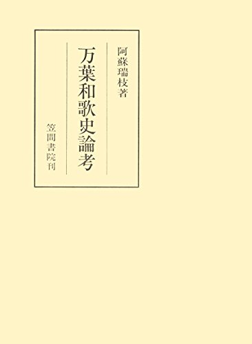 万葉和歌史論考 (笠間叢書)