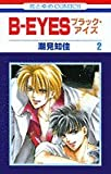 Bーeyes 第2巻 (花とゆめCOMICS)