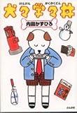犬々学々丼 / 内田 かずひろ のシリーズ情報を見る