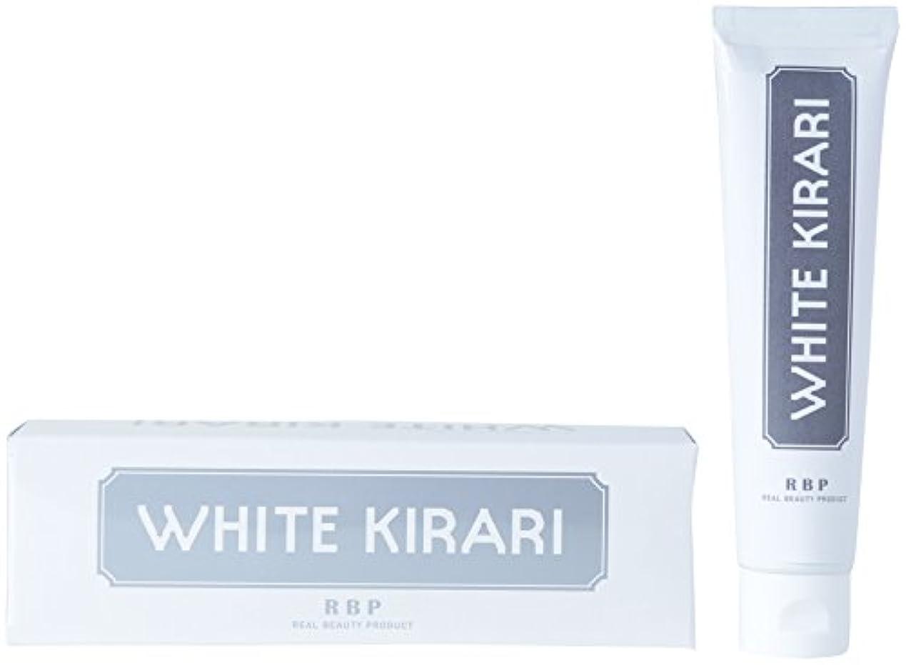 黒くする遊びます菊リアルビューティプロダクト(RBP) WHITE KIRARI 95g LED付