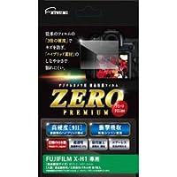 (8個まとめ売り) エツミ 液晶保護フィルム ガラス硬度の割れないシートZERO PREMIUM FUJIFILM X-H1専用VE-7538
