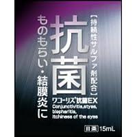 【第2類医薬品】ワコーリス抗菌EX 15mL