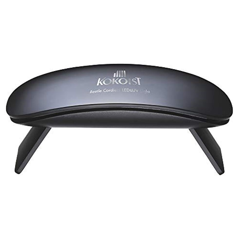 マトンプロフェッショナル丈夫ココイスト KOKOIST BeetleコードレスLED&UVライト 9W セット 本体+USBコード
