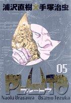 PLUTO 05―鉄腕アトム「地上最大のロボット」より (ビッグコミックススペシャル)の詳細を見る