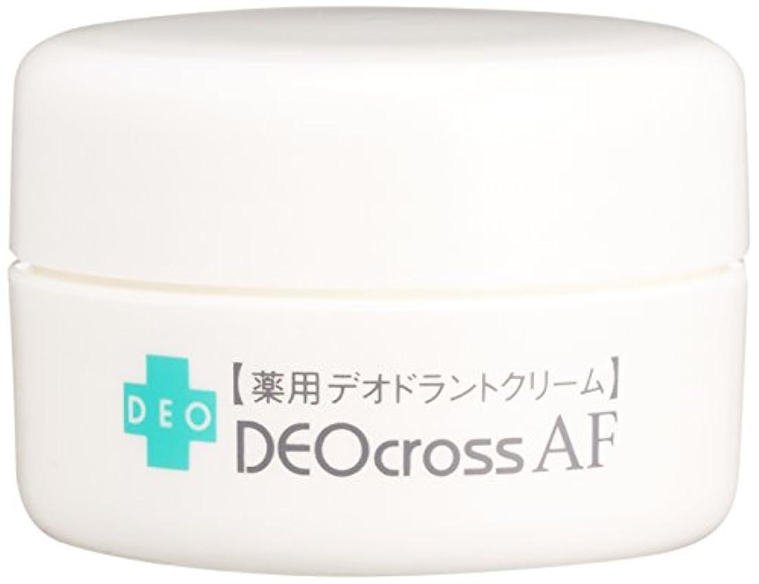 寛容いっぱい行商人【薬用】デオドラントクリーム デオクロス AF