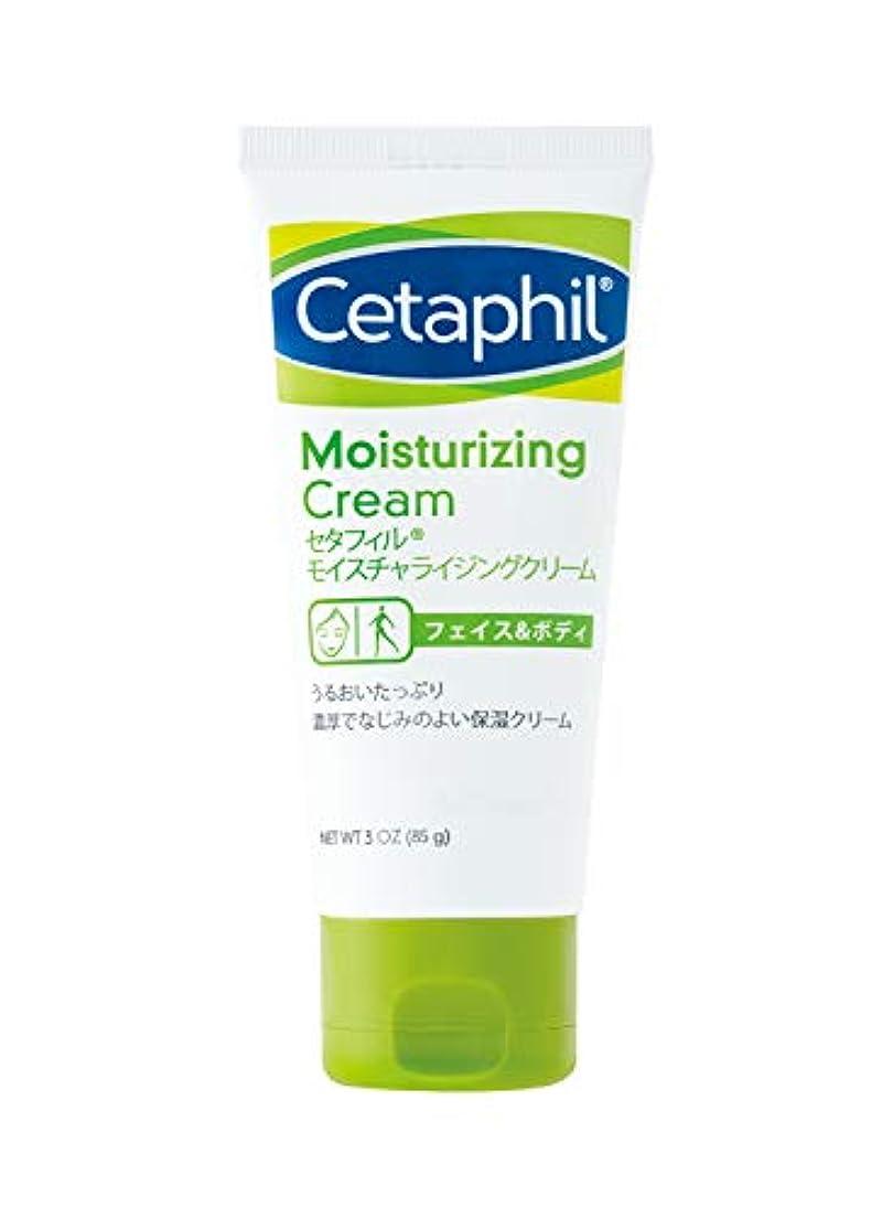 鎮静剤高齢者養うセタフィル Cetaphil ® モイスチャライジングクリーム 85g ( フェイス & ボディ 保湿クリーム クリーム )