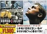 ロミオ&ジュリエット/ザ・ビーチ〈特別編〉 [DVD]