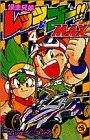 爆走兄弟レッツ&ゴー!!Max 第4巻 (てんとう虫コミックス)