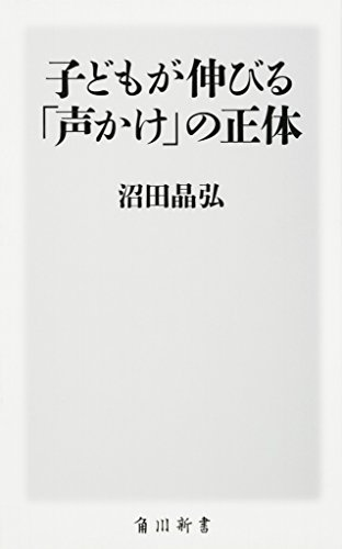 子どもが伸びる「声かけ」の正体 (角川新書)の詳細を見る