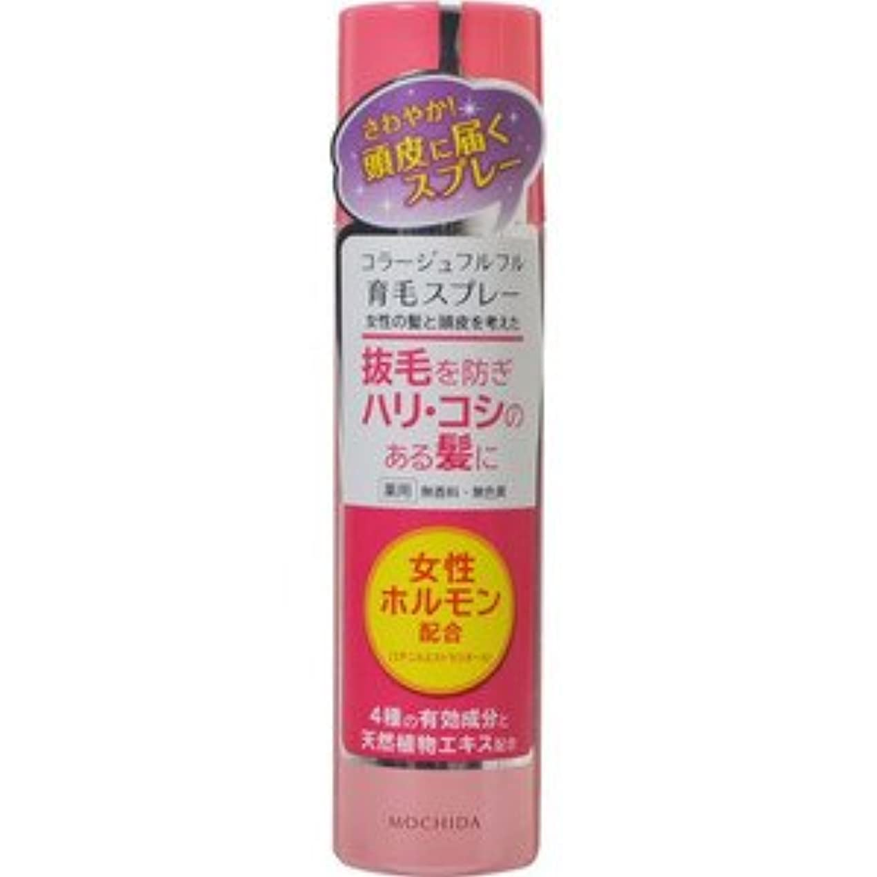 消化気球ネーピア(持田ヘルスケア)コラージュフルフル 育毛スプレー 150g(医薬部外品)