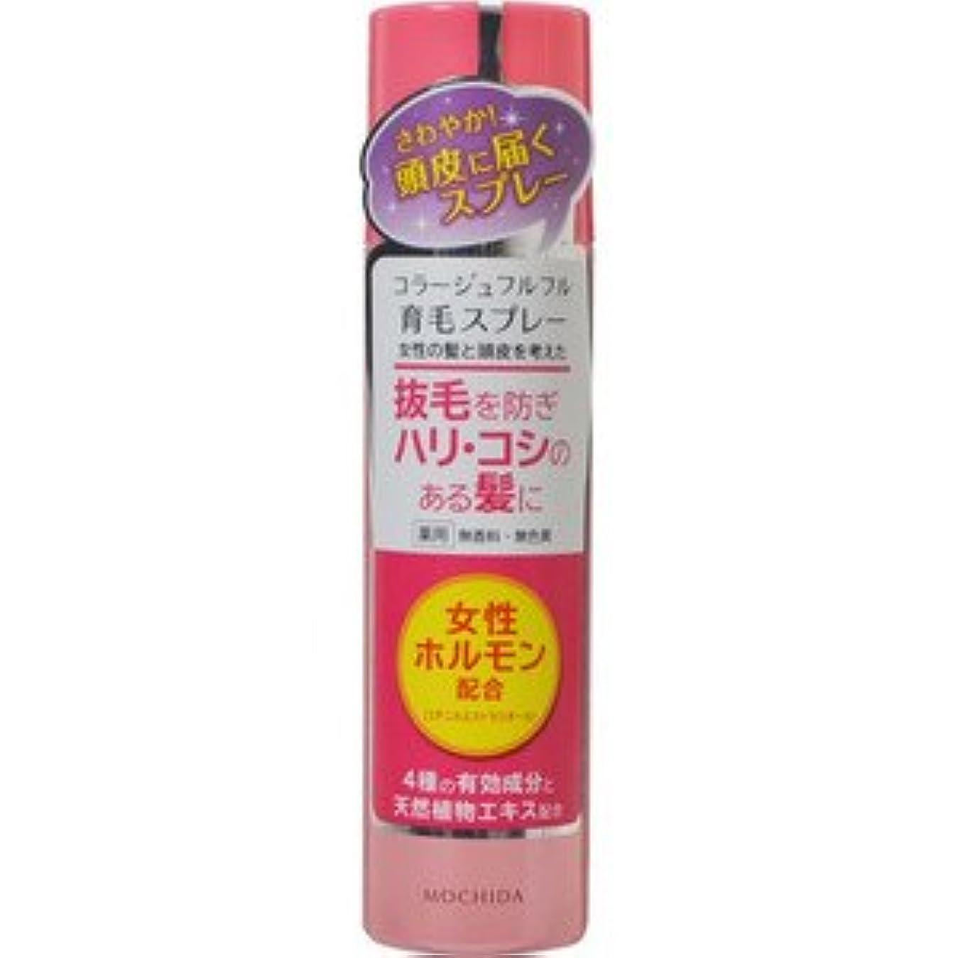傷つきやすい部メジャー(持田ヘルスケア)コラージュフルフル 育毛スプレー 150g(医薬部外品)(お買い得3個セット)