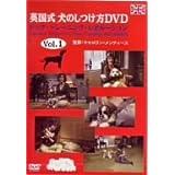 英国式 犬のしつけ方DVD ドッグ・トレーニング・レボルーション Vol.1 [DVD]