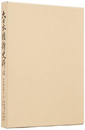 井伊家史料 (大日本維新史料)