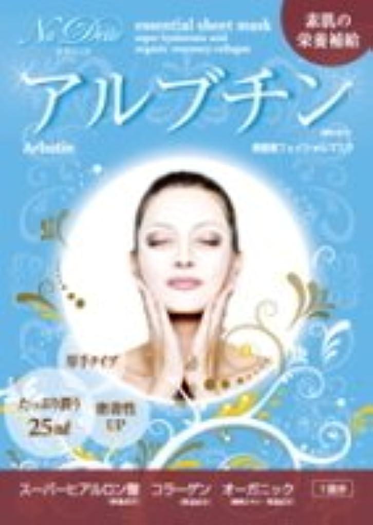 キリスト配分摂氏フェイスマスクシリーズ「ナディーテ」エッセンスシートマスク(アルブチン)