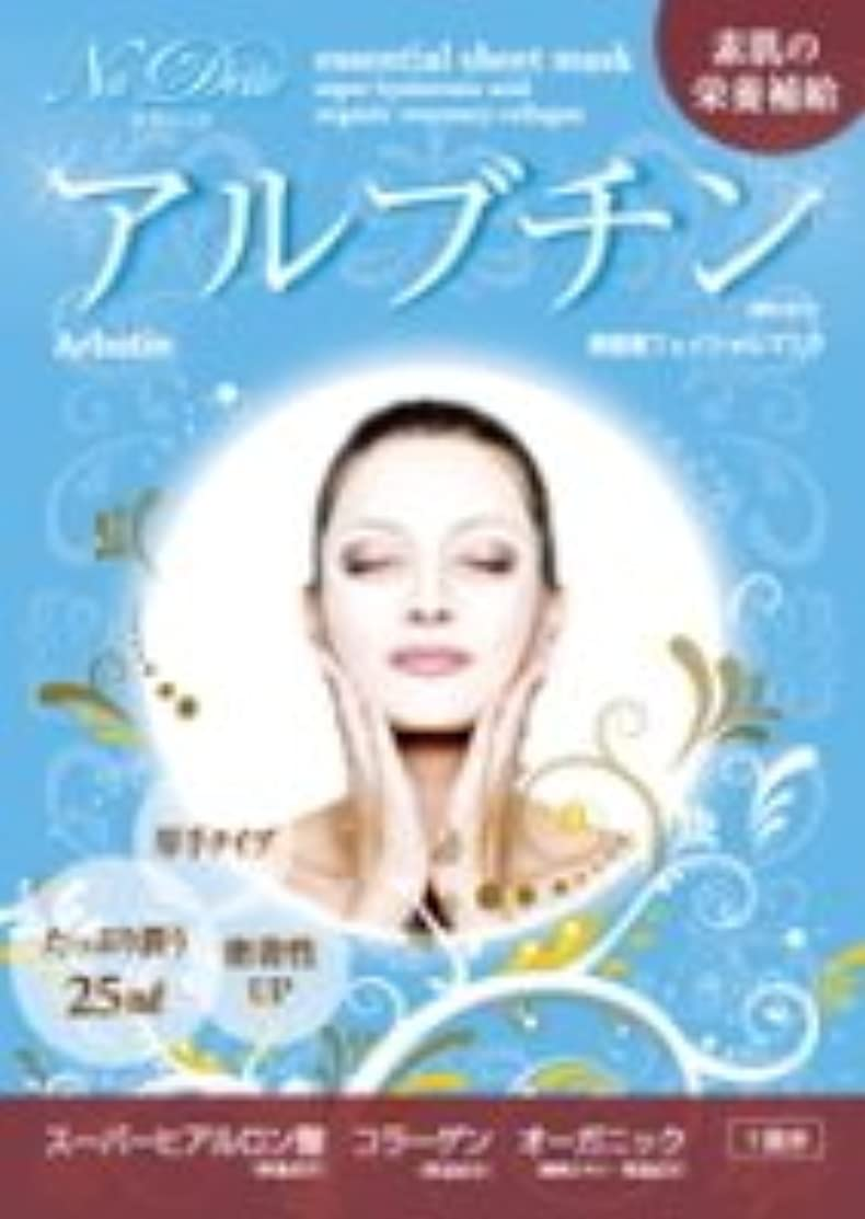 重力結晶経験フェイスマスクシリーズ「ナディーテ」エッセンスシートマスク(アルブチン)