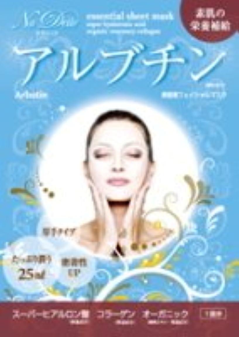 抑圧動くお嬢フェイスマスクシリーズ「ナディーテ」エッセンスシートマスク(アルブチン)
