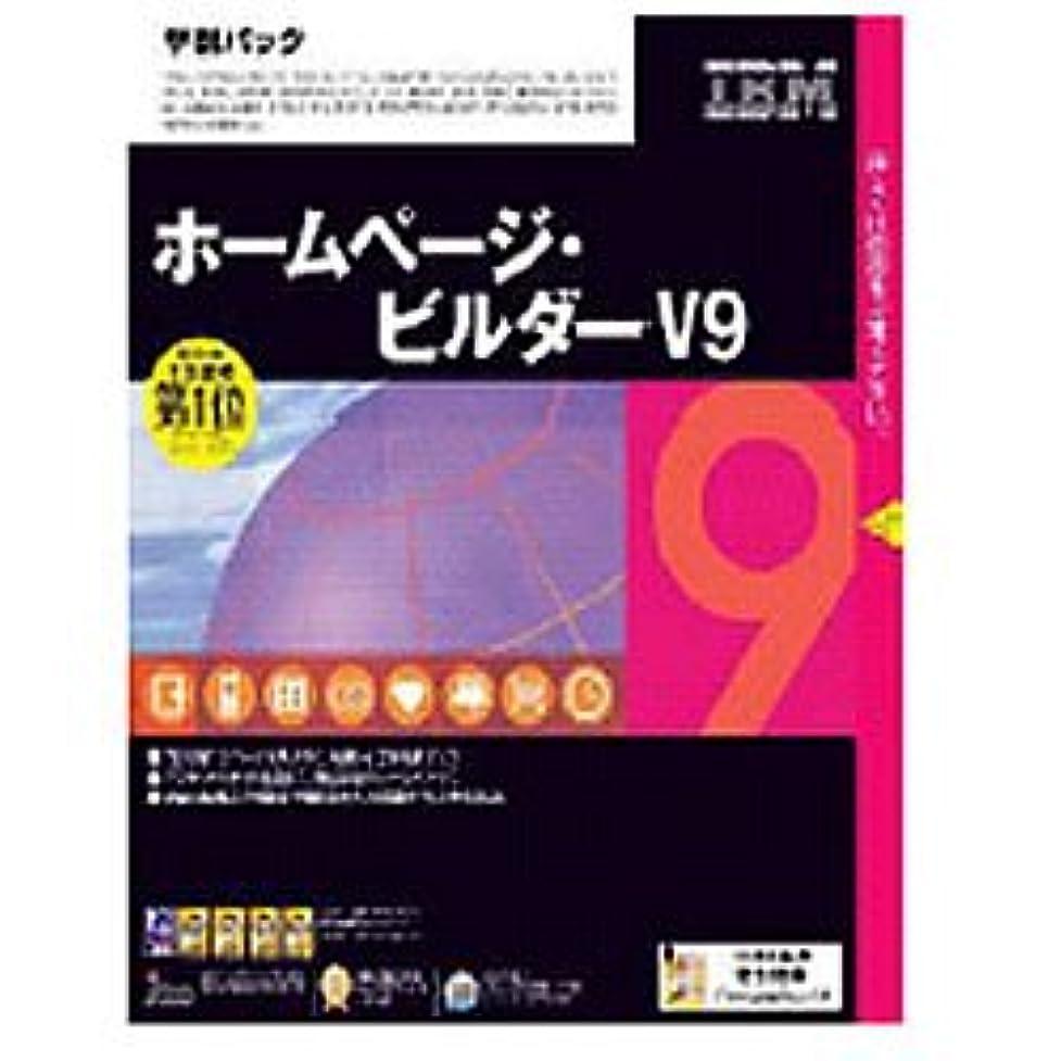海洋の注入ジャベスウィルソンSOURCENEXT selection IBM ホームページ?ビルダー V9 学割パック 10万本限定 Paintgraphic付き特別版