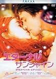 エターナルサンシャイン DTSスペシャル・エディション [DVD]