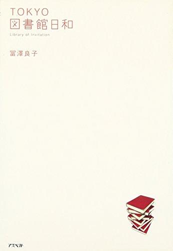 TOKYO図書館日和の詳細を見る