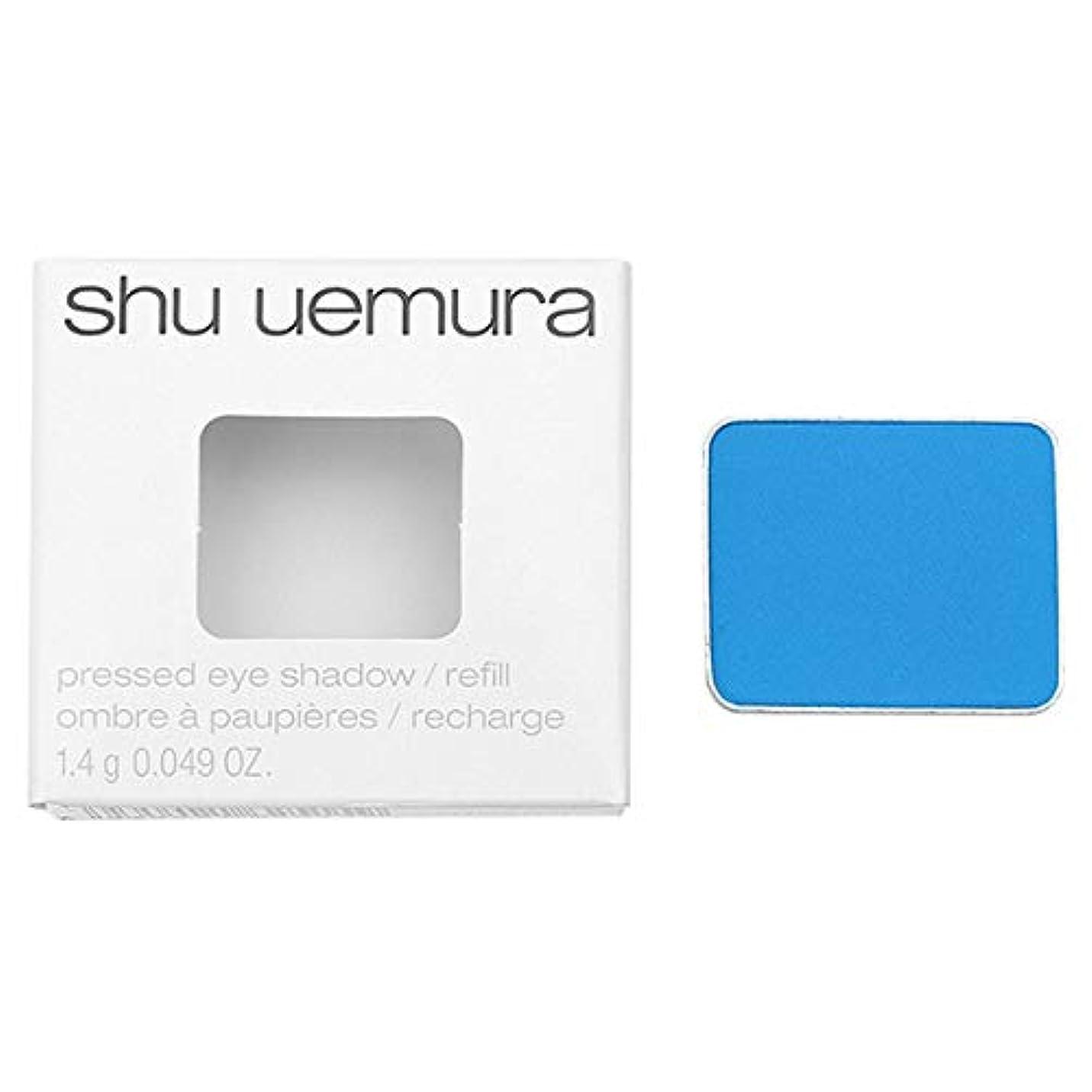 半円スチール絵シュウウエムラ shu uemura プレスドアイシャドー 【詰め替え用】 S665ブルー (在庫)