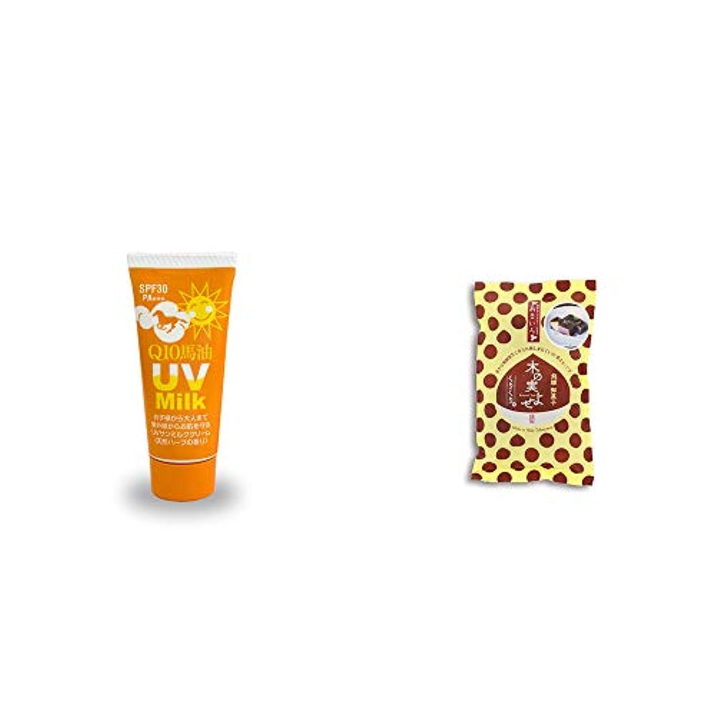 [2点セット] 炭黒泉 Q10馬油 UVサンミルク[天然ハーブ](40g)?木の実よせ くりくり味(5個入)