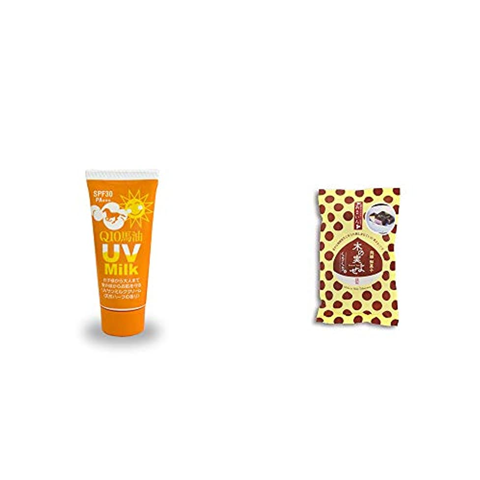 準拠ラップ共役[2点セット] 炭黒泉 Q10馬油 UVサンミルク[天然ハーブ](40g)?木の実よせ くりくり味(5個入)