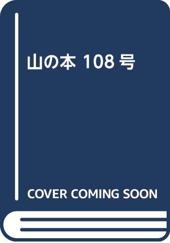 山の本 108号