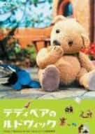 テディベアのルドヴィック [DVD]