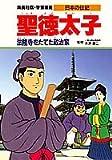聖徳太子 法隆寺をたてた政治家 (学習漫画 日本の伝記)