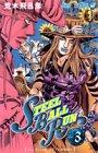 Steel ball run (Vol.3) (ジャンプ・コミックス)