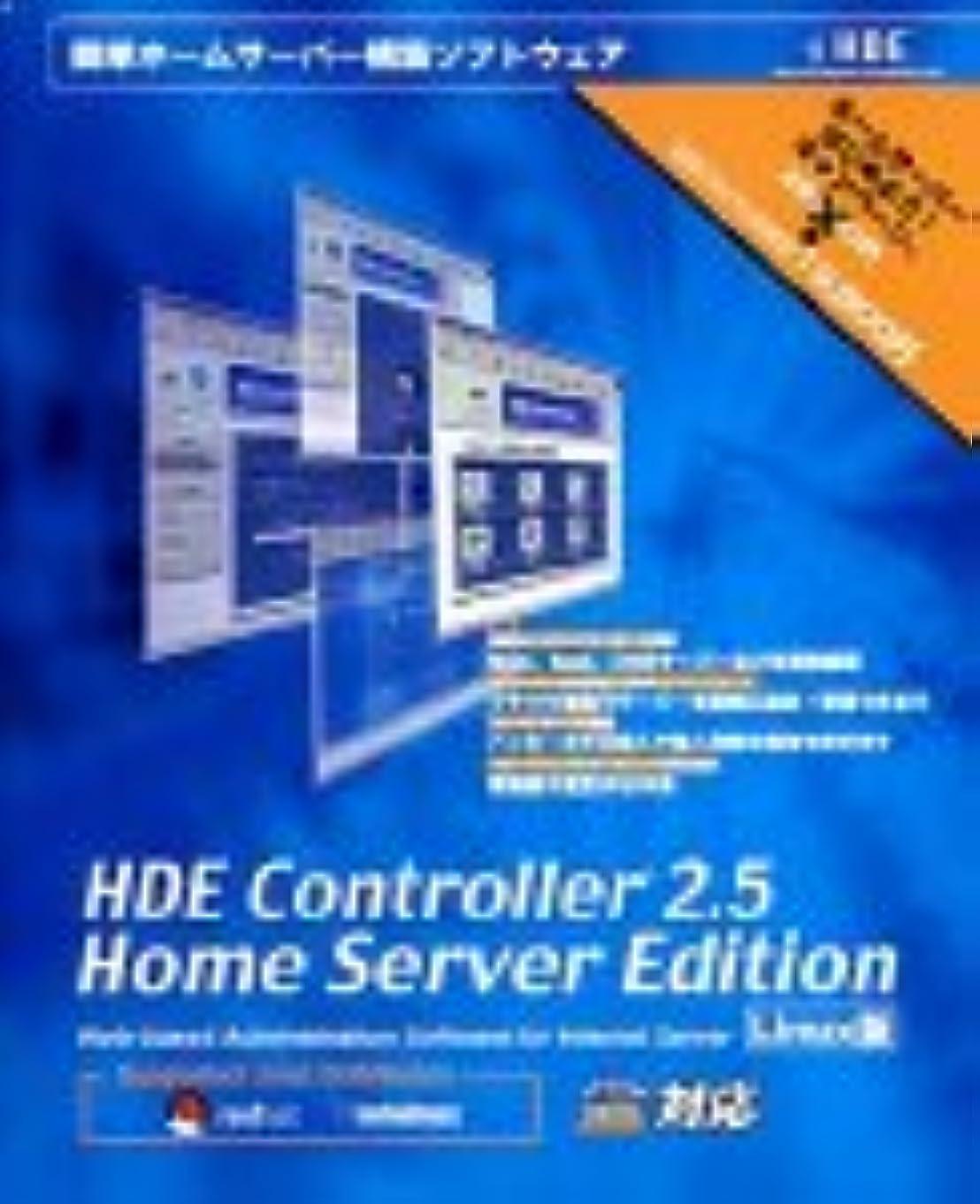 将来の船尾お風呂を持っているHDE Controller 2.5 Home Server Edition Linux版 キャンペーン版