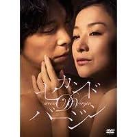 映画 セカンドバージン スタンダード・エディション [DVD]
